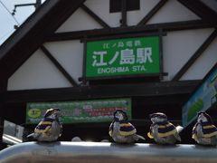 ~初一人旅で鎌倉へ~