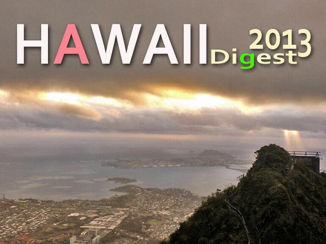 マヌー式の三歩先を行くハワイ旅行【Hawaii 2013 digest】