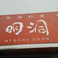 韓国料理の店にランチを食べに(^u^)明洞(ミョンドン)in敦賀