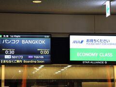 ちょっと予定変更でタイへいく。 パタヤ、バンコクへの旅。(出発編)