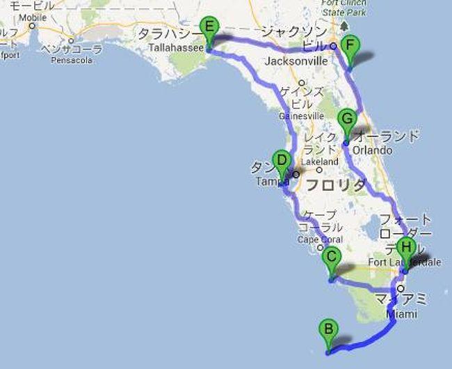 2013年フロリダ州一周ドライブ 1...