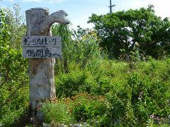 今年の沖縄旅行第2弾④初、鳩間島へ