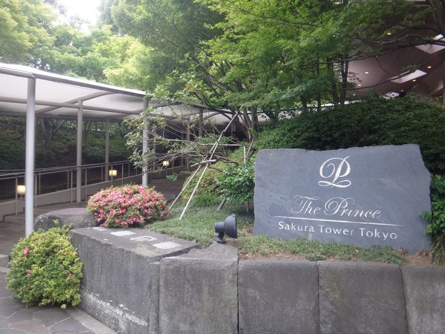 東京 品川にあるホテル『品川プリンスホテル』系列の<br />『ザ・プリンス さくらタワー東京』に宿泊しました。<br /><br />東京タワーと東京スカイツリーのWツリーが正面に見えるお部屋で、<br />キレイだし広めだし快適でした。<br /><br />バスルームには大きなジャグジー付きで寛げます。<br /><br />今回は3人で宿泊。とてもお得なお値段でさくらタワーホテルに<br />泊まることが出来ました。<br /><br />トリプルルームの写真、お部屋から見える景色、バスアメニティ、<br />ルームサービス、【さくらラウンジ】の様子、<br />『品川プリンスホテル』38Fでディナー、翌日行った<br />ハプナのブッフェなど載せたいと思います。<br /><br />ザ・プリンス さくらタワー東京の宿泊費は1部屋 21,900円でした。