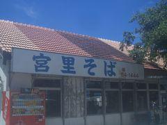 沖縄再訪 ま~さん食堂と一人歩き