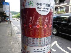 自力で回った 台北3日間の激安ツアー。 台北市内と平渓線