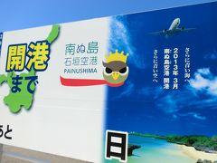 ☆駆け足沖縄離島めぐり2013 前篇☆