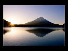 Solitary Journey[205]世界文化遺産、富士は日本一の山♪<日本のシンボル富士山、富士五湖から拝んだ初日の出>山梨県南都留郡