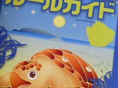 屋久島 「永田浜ウミガメ観察」 ウミガメの産卵観察編