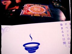 東京探訪 護国寺でチベット気分を味わう