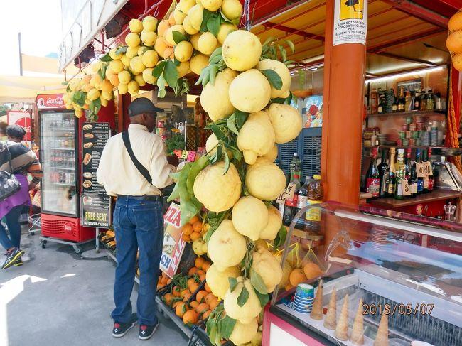 イタリアは、1995年に「4カ国周遊ツアー」でローマとナポリ・ポンペイに行きましたが、もう一度イタリアへと思っていました。<br />南部のアマルフィ海岸・アルベロベッロのトゥルッリや北部のミラノのドゥオーモ・ベネツィアングラスなど、本当に観光資源が豊かなイタリアが、私達夫婦を呼んでくれました。<br />折角、行くのだから、カプリ島の「青の洞窟」の入場確率が高い5月に決めてツアーを探したところ、私達の希望にフィットした十日間のツアーがあり、2013年5月に行って来ました。<br />この旅行記は、ローマ~アマルフィ、ナポリ~アルベロベッロ、フィレンツェ~ミラノ の3部に分けて、イタリアの魅力をご紹介します。<br /><br />写真は、ポンペイのヴィッラ・ディ・ミステリ駅そばのお土産屋さんで見かけた巨大レモン・・・気候が温暖な南イタリアでは、この時期でもレモンが収穫できるんですね・・・それにしても、大き過ぎ!!