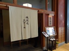 食べまくりの東京旅~♪  ~鉄板焼喜扇亭~