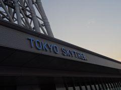 食べまくりの東京旅~♪ ~2度目のスカイツリーへ~