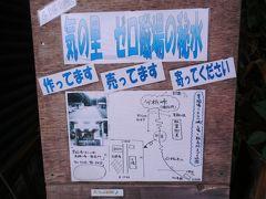 2010 2回目 ゼロ磁場分杭峠~甲府のほっらかし温泉