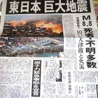 20110311東日本大震災の記録 東北関東大地震直後のさまざまな体験