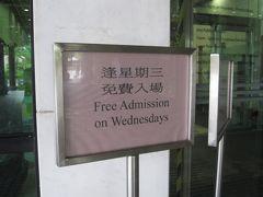 水曜日は博物館が〇〇!