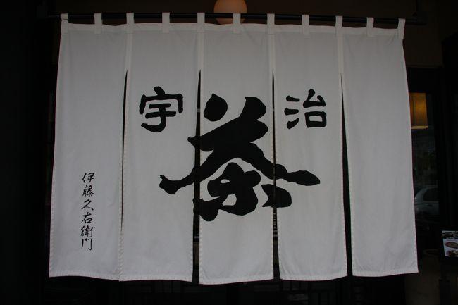 真夏の京都は灼熱地獄・・・<br /><br />だから観光する気にはなれないのだが、暑い時期にはは、抹茶スウィーツが食べたい!<br /><br />抹茶を食べるだけでも行く価値あり!<br /><br />ということで、思い立ったが吉日。世界遺産「平等院鳳凰堂」で有名な宇治に行ってきました。<br /><br />しかし、平等院は行ってません(笑)<br /><br />あくまで、抹茶めぐりです!