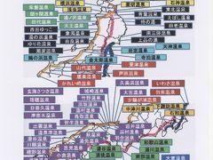 日本一周・歩き旅で立ち寄った温泉(東日本編)