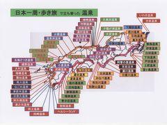 歩き旅・日本一周で立ち寄った温泉(西日本編)