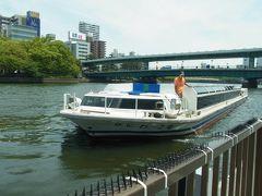 子連れで初めての大阪旅行(その2)~水上バスで大川周遊とあべのハルカス散策~