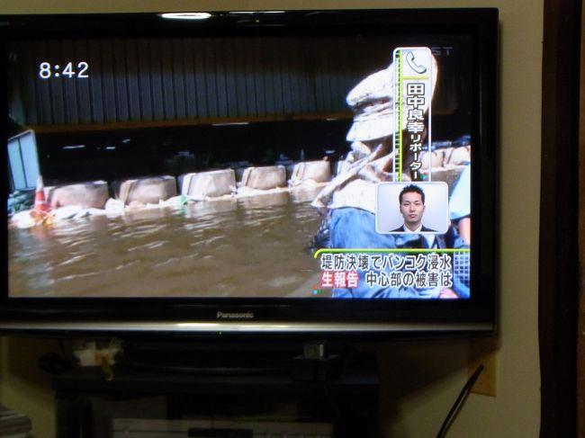 日本で連日報道されている洪水のバンコクへ。<br />日系の航空会社は、キャンセルは無料でしたが、今回利用したUAは期間の変更可で、キャンセル不可でした。<br />友人との現地での待ち合わせなどあり、訪タイを決行しました。<br />バンコク、パタヤ、そしてバンコクに戻る予定でしたが、後半のバンコク滞在をキャンセルして、パタヤで延泊、空港へ直行して、帰国する行程に変更しました。