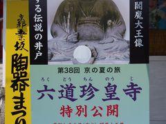 京都・特別公開の六道珍皇寺へ