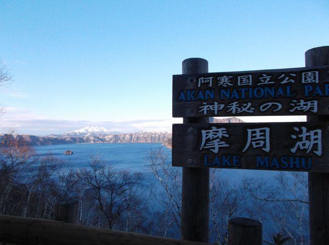 3泊4日で、北海道をガツンとドライブしてきました。<br />千歳→釧路→十勝→登別→千歳、と温泉三昧、ドライブ三昧な毎日でした。<br /><br />まずは新千歳空港から川湯温泉めざしてひたすらドライブ!<br />川湯温泉でゆっくり一泊してから、釧路湿原を散策してきました。<br />4月だけど、まだまだ寒い道東でしたよ。