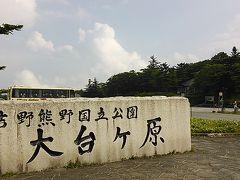 2013.7.27 大台ケ原・東台地区一周コース