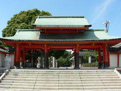 日本の旅 関西を歩く 大阪府枚方市、成田山大阪別院明王院(なりたさんおおさかべついんみょうおういん)山門、笑魂塚周辺