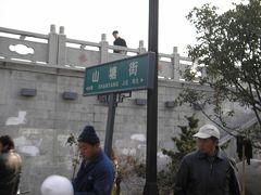 悠々上海(6) 東洋のヴェニス蘇州山塘街 水郷蘇州市運河を遊覧 水郷の風情を味わう