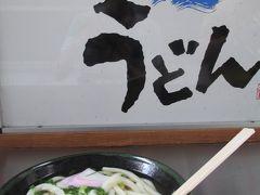 バースデイきっぷで行く四国制覇の旅!!  【2日目】