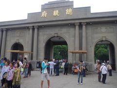 南京の旅行記