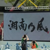 横浜スタジアムの湘南乃風10周年記念コンサートに行きました。