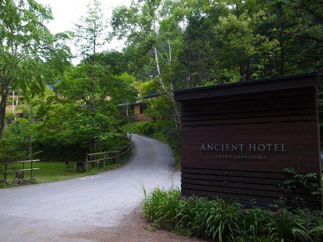 2013年夏休みに軽井沢に行ってきました。<br />宿泊したホテルはアンシェントホテル 浅間 軽井沢。全部で9室しかない、オープンしてまだ2年くらいの新しいホテル。「心身の再生、リフレッシュのための究極の癒し」がテーマとのこと。この連日の暑い東京を抜け出し、いざ軽井沢へ!<br />宜しければご覧下さい。
