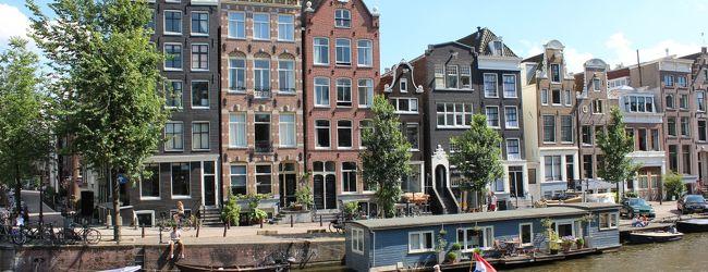 魅惑の街、アムステルダム