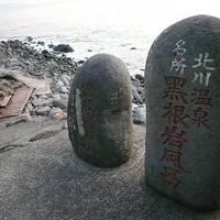 【静岡:伊豆北川】 黒根岩風呂 ~ ほっかわでほっこり混浴