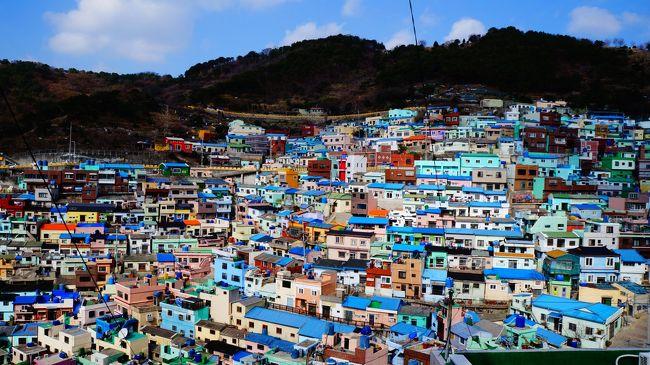 山肌に立ち並ぶカラフルでアートな家々、釜山のマチュピチュと呼ばれる甘川洞文化村を街歩き