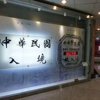 女三代の台湾旅行 その1 1日目(故宮博物館、士林夜市)