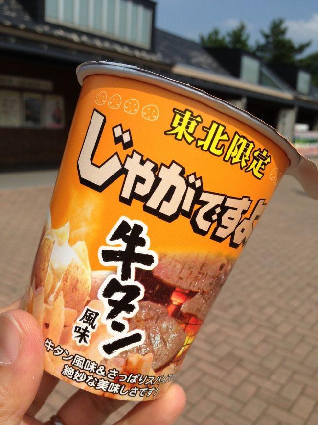 仙台で牛タン食べてきました。