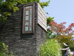 2013.8 山マダム「ゆんこ」が行く、富士山登山の次の日に高尾山登山!
