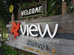 Pattaya The View Beach Bar & Restaurant に行ってきました。