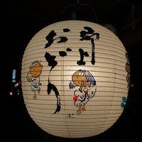郡上八幡から京都経由、徳島へ。日本三大盆踊りの旅(一日目後半)〜郡上踊りは踊るもの。汗だくになって踊れば、これ以上楽しいものはありません〜