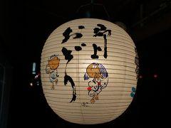 郡上八幡から京都経由、徳島へ。日本三大盆踊りの旅(一日目後半)~郡上踊りは踊るもの。汗だくになって踊れば、これ以上楽しいものはありません~