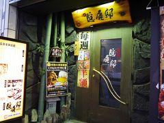 2013.8 山マダム「ゆんこ」が行く、富士山登山前後泊で西新宿ホテルマイステイズ滞在編