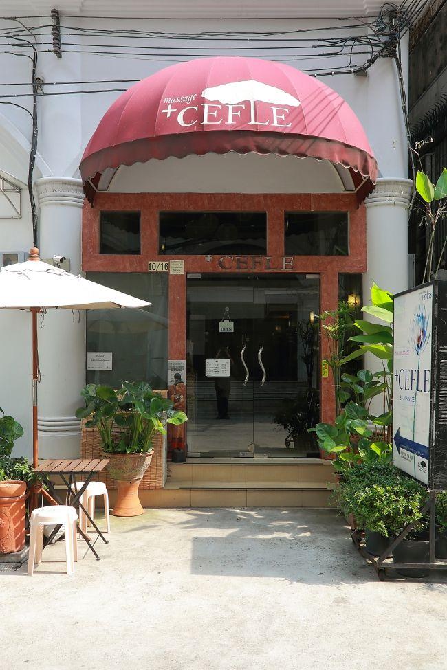 店内は清潔で広々、団体もOKです。<br />土日は込み合うので、朝がおすすめです。<br />日本人マネージャーいます。<br /><br />https://www.facebook.com/pages/Thai-Relaxation-Space-Cefle/235121419960875?fref=ts<br />メニューのってます。<br />