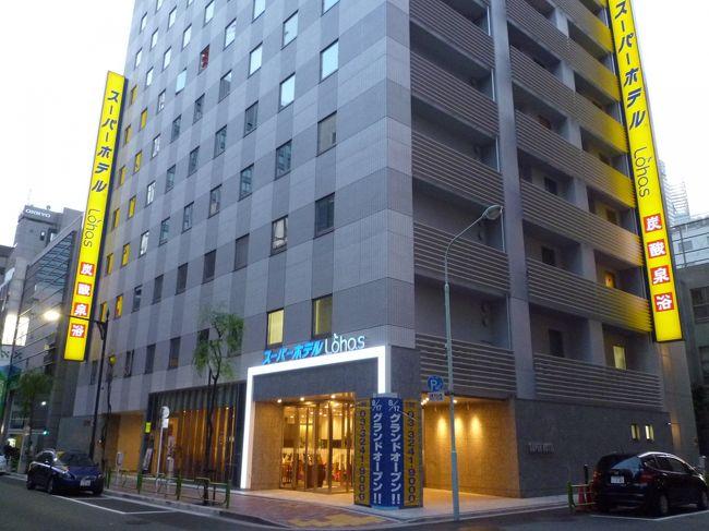 今年8月17日に東京駅八重洲口にオープンしたばかりの、<br />「スーパーホテルLohas東京駅八重洲中央口店」に宿泊しました。<br /><br />天然温泉はありませんが、健康イオン水と高濃度人工炭酸泉を使った大浴場があります。<br /><br />今後東京駅周辺に宿泊する方の参考程度に宿泊記にしてみました。