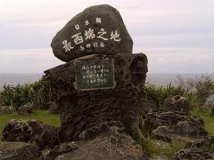 週末に日本最西端・Dr.コトーの島に行ってきました