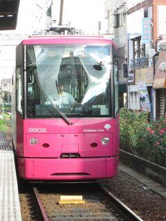 2013年9月関東鉄道旅行1(都電荒川線)