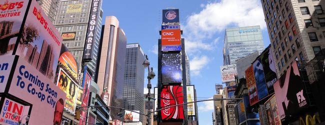 初めてのアメリカ・ニューヨーク