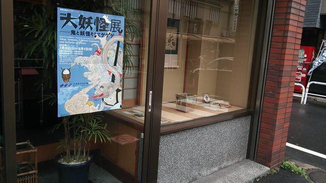 ある日の午後、神楽坂を歩いていると「表具屋」の店先にとあるポスターを発見。<br /><br />「大妖怪展 鬼と妖怪そしてゲゲゲ」<br /><br />う〜ん!!これは・・・<br /><br />行かねばなるまい!!