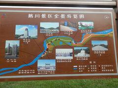 22木曜2日目4午後北京図門長春 圏河口岸 防川村の土字碑を三国一眼望